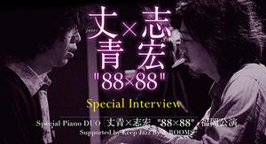 12/22(fri) 丈青&志宏 at ROOMS