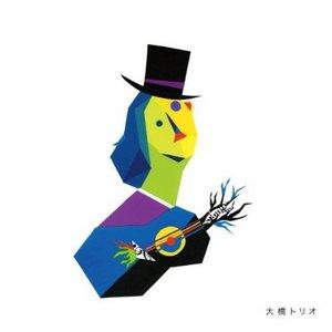 大橋トリオ、初のカバーアルバムを3月リリース