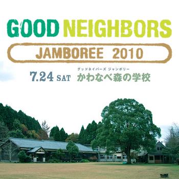 GOOD NEIGHBORS JAMBOREE、先行発売決定!