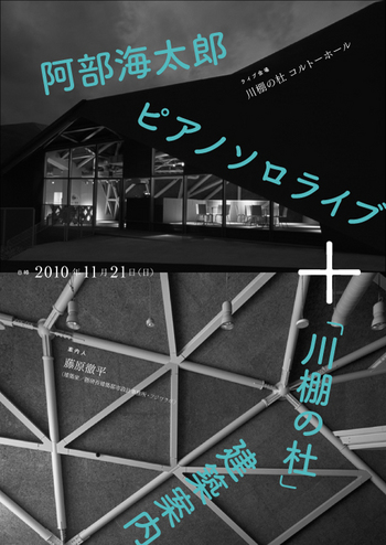 阿部海太郎ピアノソロライブ @ 山口県下関市