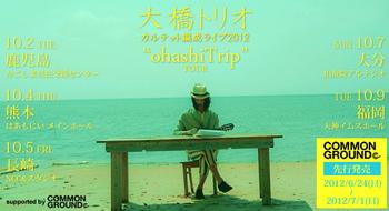 大橋トリオ カルテット編成ライブ2012