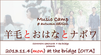 【羊毛とおはなとナボワ】MUSIC CAMP #autumn edition 11/4(祝) at the bridge [Oita]