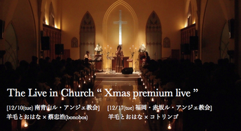 【The Live in Church】クリスマスプレミアムライブ