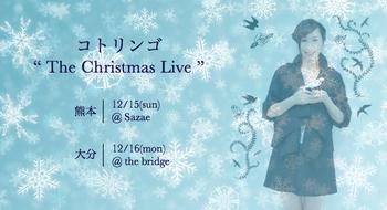 【X'mas Live】コトリンゴ (熊本 / 大分)