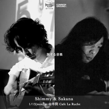 【旅する音楽】Shimmy & Sakana 1/13(祝) 由布院 Cafe la Ruche
