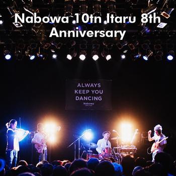 【Nabowa】12/13(土) ワンマンライブ福岡公演開催!