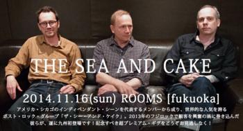 九州初登場!(涙)【The Sea and Cake】11/16(日) 福岡公演決定!